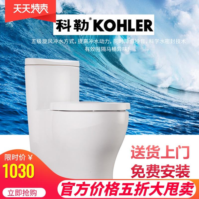 科勒马桶K-3722/4165/3384/5171/8688/19111T五级旋风坐便器满500元减30元