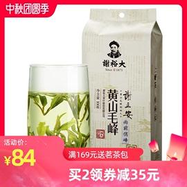 2020新茶谢裕大黄山毛峰雨前特级100g绿茶叶袋装云雾茶日照足