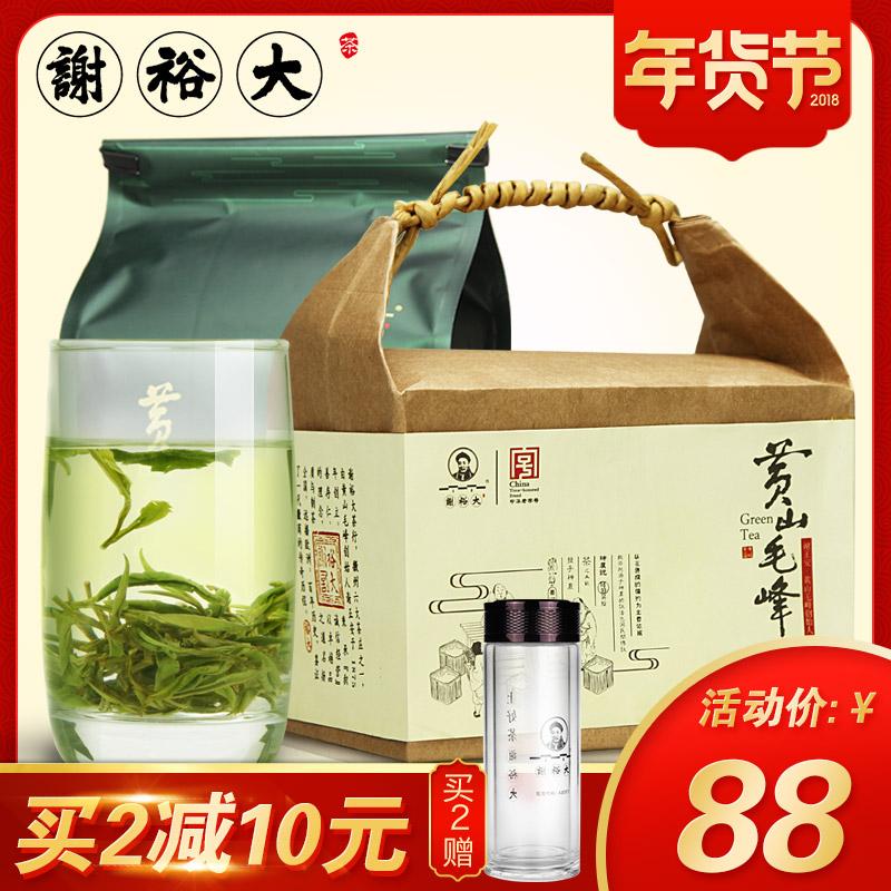 2017新茶 谢裕大黄山毛峰雨前特级茶绿茶185g袋装茶叶高山云雾茶