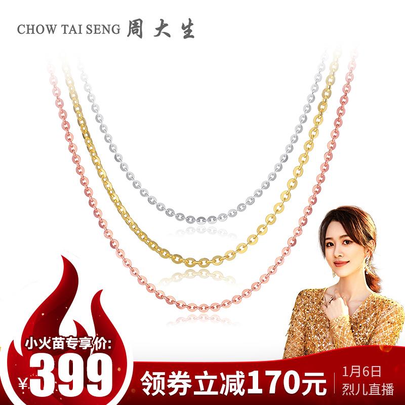 【烈儿推荐】周大生18K金O字链项链玫瑰金锁骨链女素链搭配吊坠