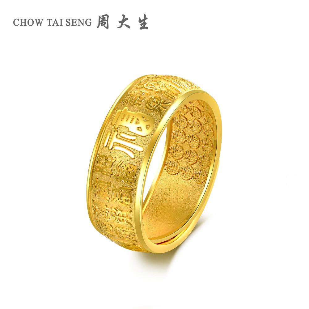 周大生黄金戒指正品足金999百福指环首饰时尚新款结婚金戒指男士
