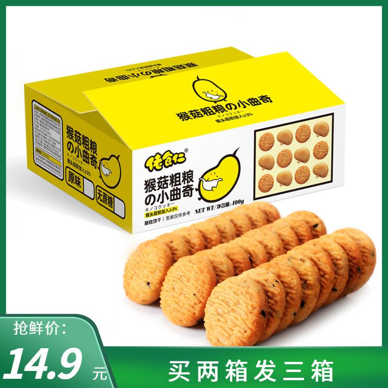 佬食仁猴头菇小饼干曲奇正宗养胃整箱散装无蔗糖即食早餐儿童零食