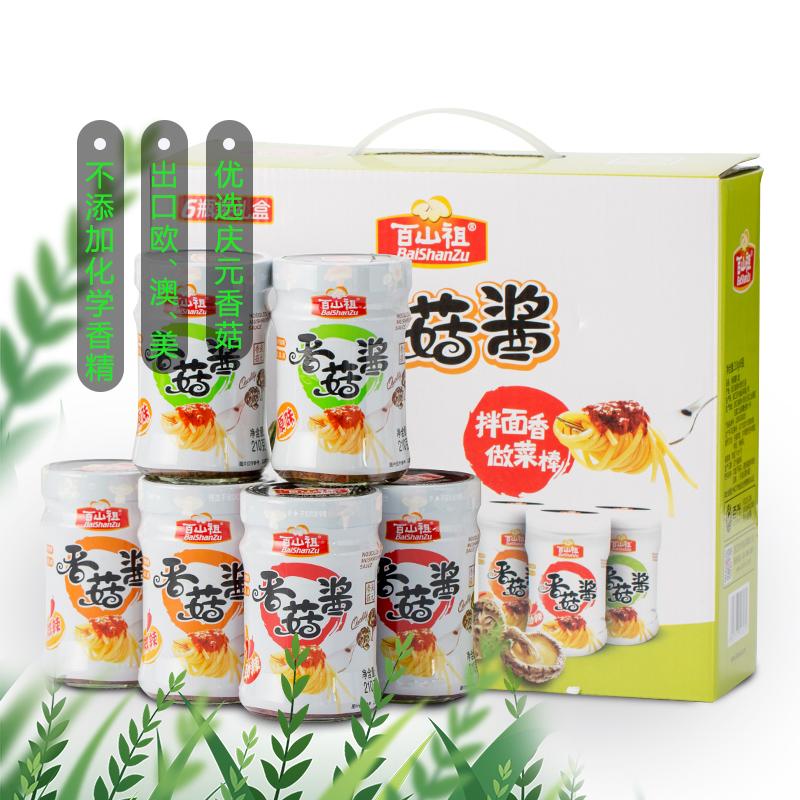 百山祖香菇酱炸酱面拌饭拌面酱下饭酱香菇酱料礼盒装210gX6瓶包邮