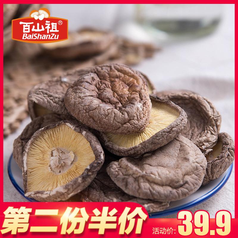 百山祖庆元香菇南北干货香信菇菌菇食用菌菇类土特产250g蘑菇包邮