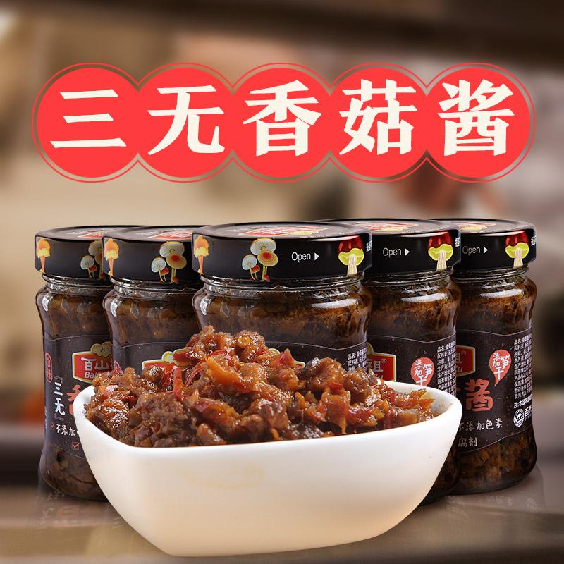 百山祖三无菇酱拌饭拌酱不辣蘑菇炸酱面酱下饭香菇酱意面酱210gX4