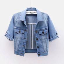 弹力薄款牛仔外套女ad6夏季短款xt分袖开衫修身上衣(小)披肩潮