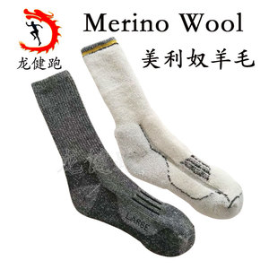 Merino wool socks thick full terry male and female ski mountaineering camping hiking cycling sports socks