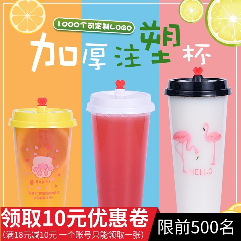 90口径注塑杯一次性奶茶杯网红塑料饮料杯果汁杯打包杯子带盖定制