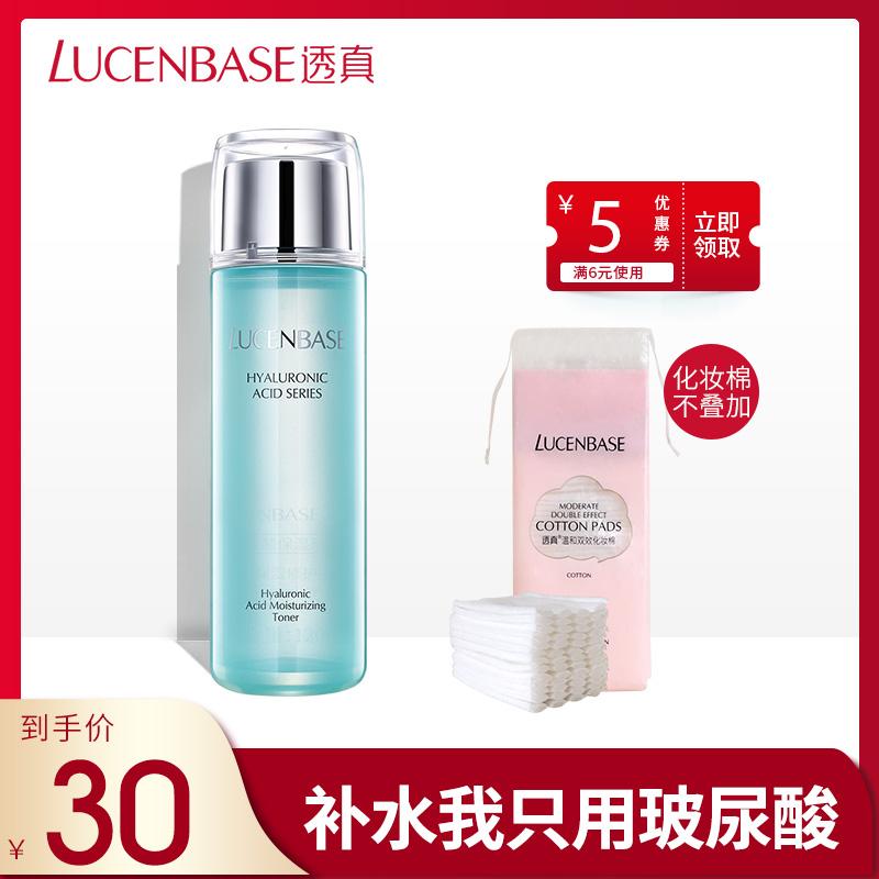 透真玻尿酸保湿修护美肌水秋冬补水保湿滋润爽肤水女护肤品化妆水