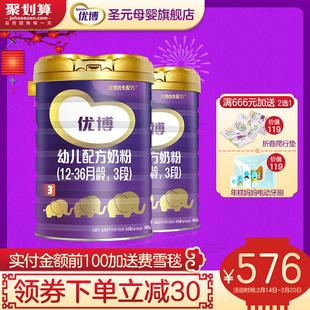 法国Synutra 圣元 法版优博3段奶粉900g*2罐圣元旗舰店官网