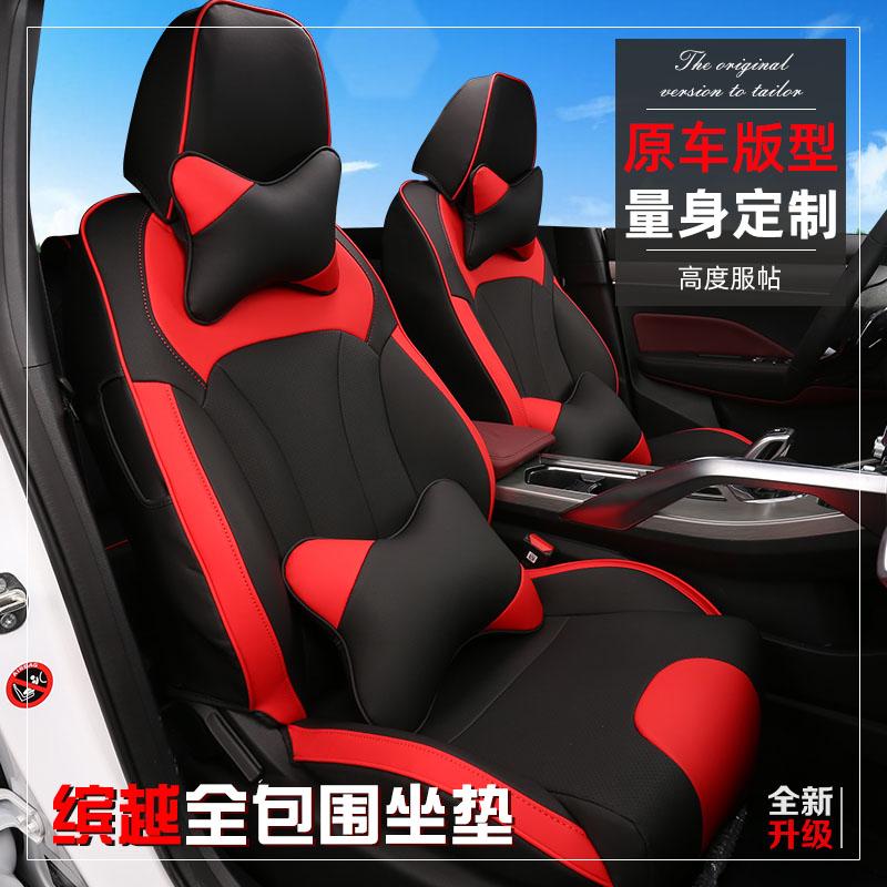 吉利星越座套全包坐垫改装缤越专用坐椅套四季座垫运动版汽车用品