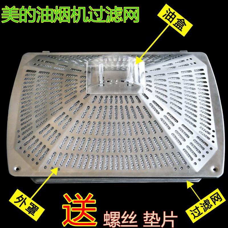 油烟机配件 美的油烟机过滤网 CXW-220-DT23 /DT17B 油网外罩油杯