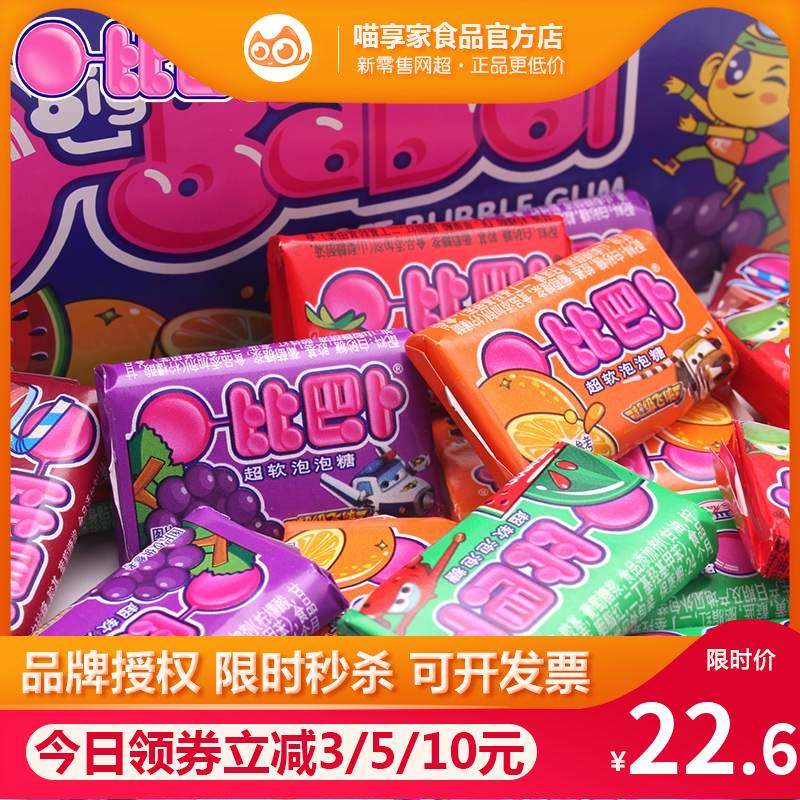 比巴卜盒装425g约100粒超软泡泡糖混合口味口香糖儿童怀旧小糖果