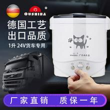 欧之宝(小)型迷你1-2的车载电饭2f12(小)饭锅kk4V货车12V