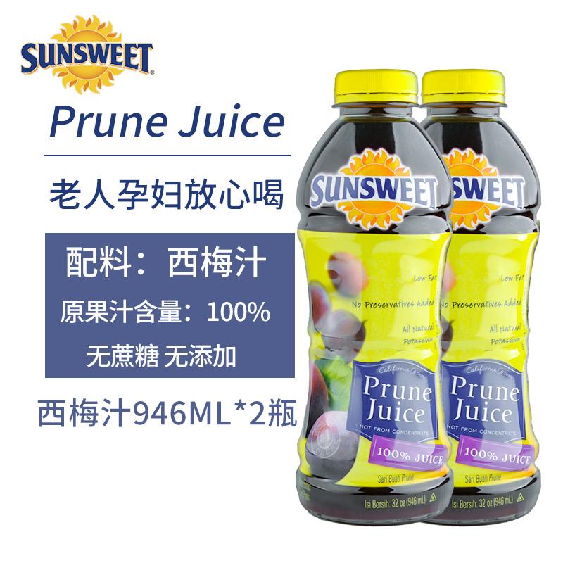 美国进口SUNSWEET日光牌西梅汁946ml*2 孕妇幼儿果蔬汁纯果汁饮料