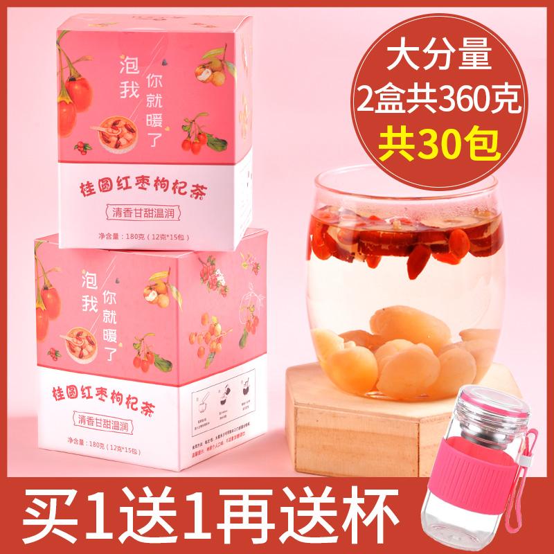 买1送1红枣桂圆枸杞茶调理女花茶组合气血泡水喝的饮品八宝茶袋装