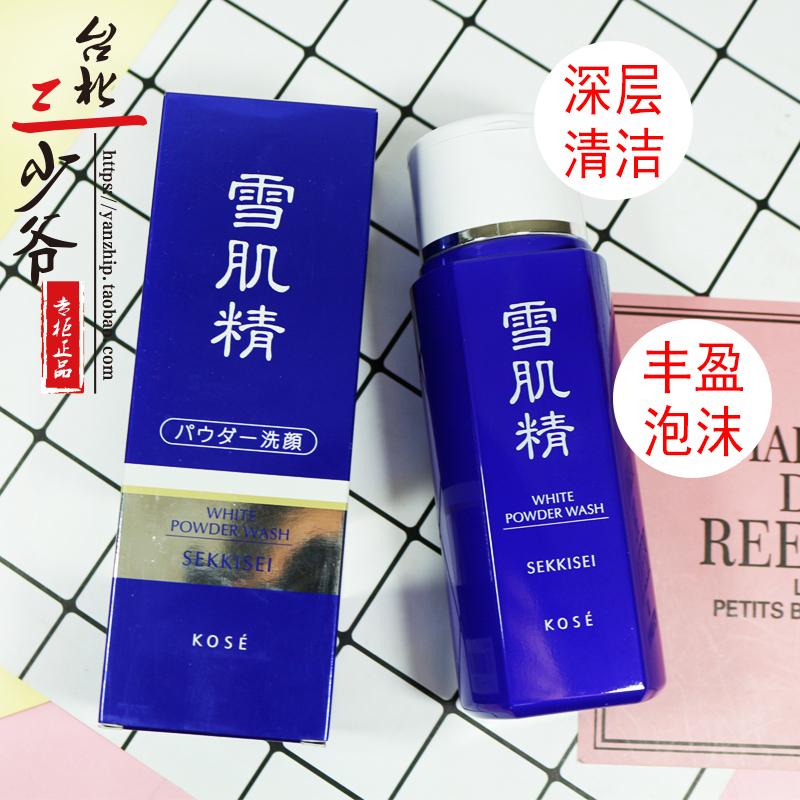 日本KOSE高丝雪肌精净透洗颜粉100g洗面奶去角质去黑头保湿洁颜粉