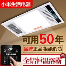 小米風暖浴霸集成吊頂風暖機嵌入式五合一led燈浴室衛生間暖風機