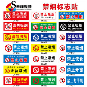10 no-smoking signs in the factory area. Do not smoke. No fire warning signs. Safety signs. Stickers. Campus office. No smoking culture. Warm reminders.
