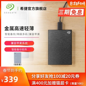 Seagate Seagate Mobile Hard Drive 1t Mobile Hard Drive 1tb External Storage Mechanical Hard Drive PS4 Game