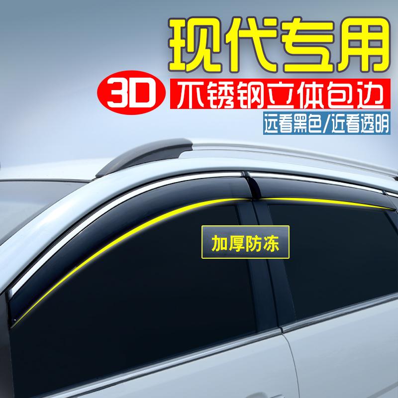 现代全新途胜瑞纳朗动领动IX25IX35汽车专用车窗晴雨挡遮雨眉雨板