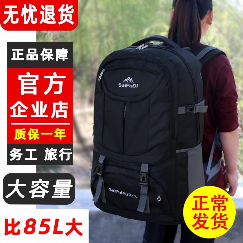 [¥38]超大容量旅游双肩包男士背包打工行李旅行包休闲书包户外登山包女