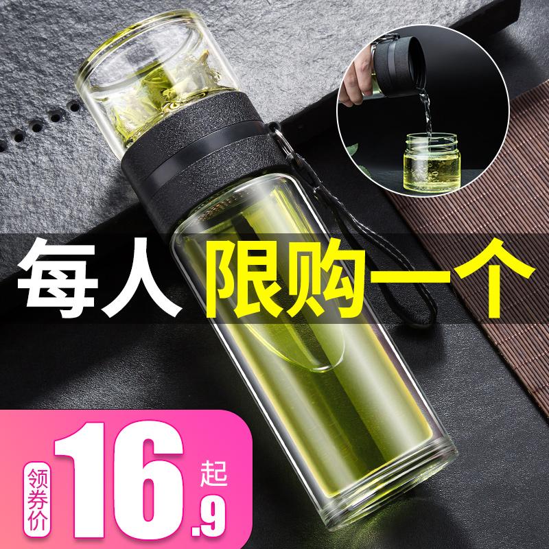 天喜茶水分离泡茶杯过滤双层玻璃杯透明创意水杯便携家用男女杯子