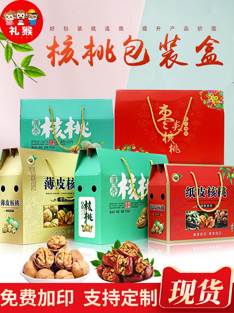 年货礼盒包装盒特产年货红枣核桃大礼品盒干果坚果手提空盒子定制