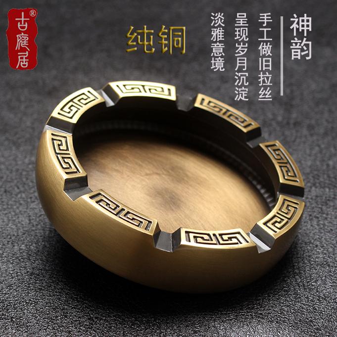 烟灰缸纯铜办公室烟灰缸送礼物个性家用金属圆形铜烟灰缸中式创意
