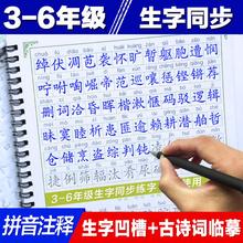 三四4po0六3-6ma下册字帖(小)学生凹槽练字帖板本宝宝钢笔楷书