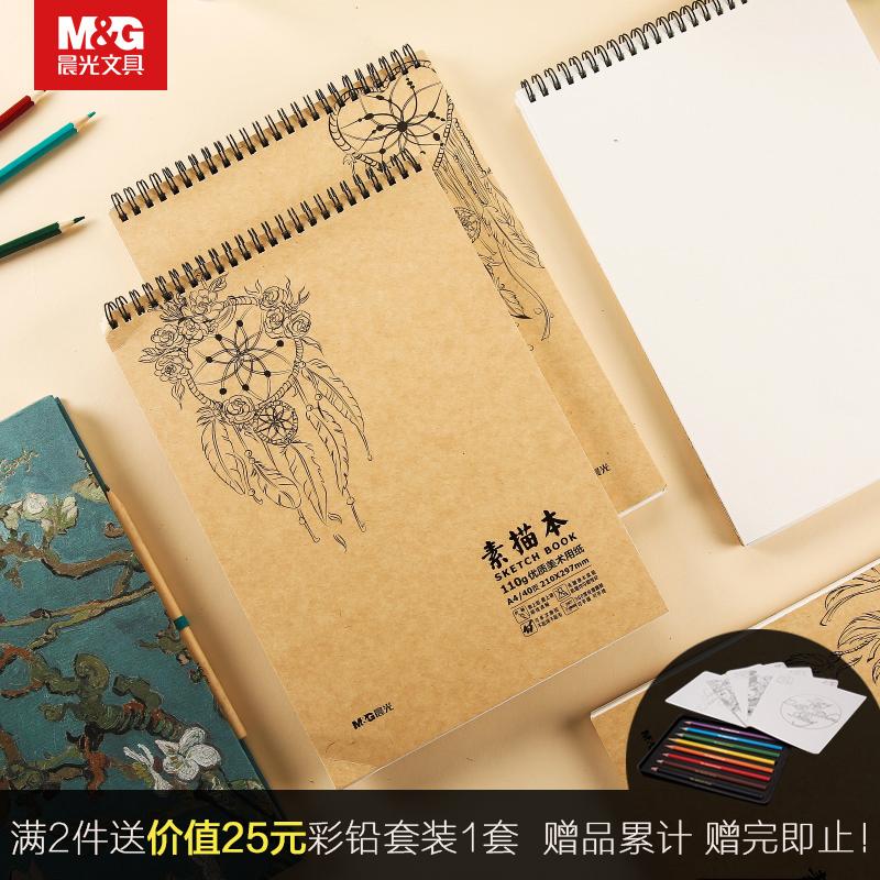 晨光文具逐梦双线圈学生用绘画涂鸦写生便捷素描本 原木纸浆A4空白图画美术生专用彩铅画纸MA4460
