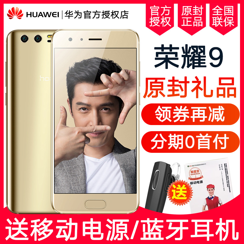 顺丰包邮送蓝牙 honor/荣耀 荣耀9全网通4G双卡双待智能手机双摄旗舰手机支持NFC 荣耀Magic 10 V10 魔术手