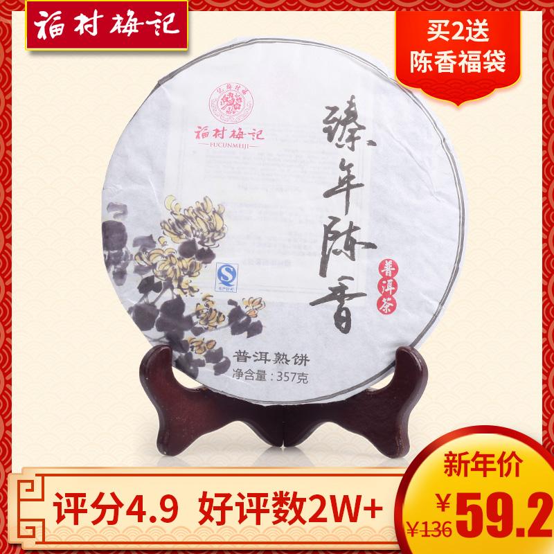 福村梅记 普洱茶熟茶 陈香普洱 云南勐海七子饼茶357g 买2送福袋