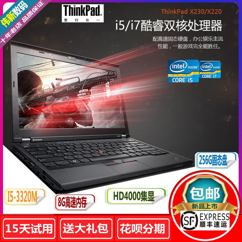 ThinkPad联想x200X220x230x250笔记本电脑i7套餐三店铺三包学生