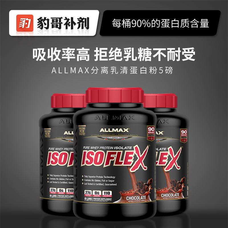 AllMax IsoFlex水解分离乳清蛋白质粉whey 瘦人增肌重健身5磅进口