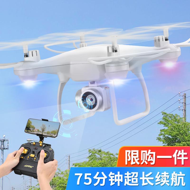 高清专业航拍无人机遥控飞机超长续航模直升机儿童玩具四轴飞行器图片