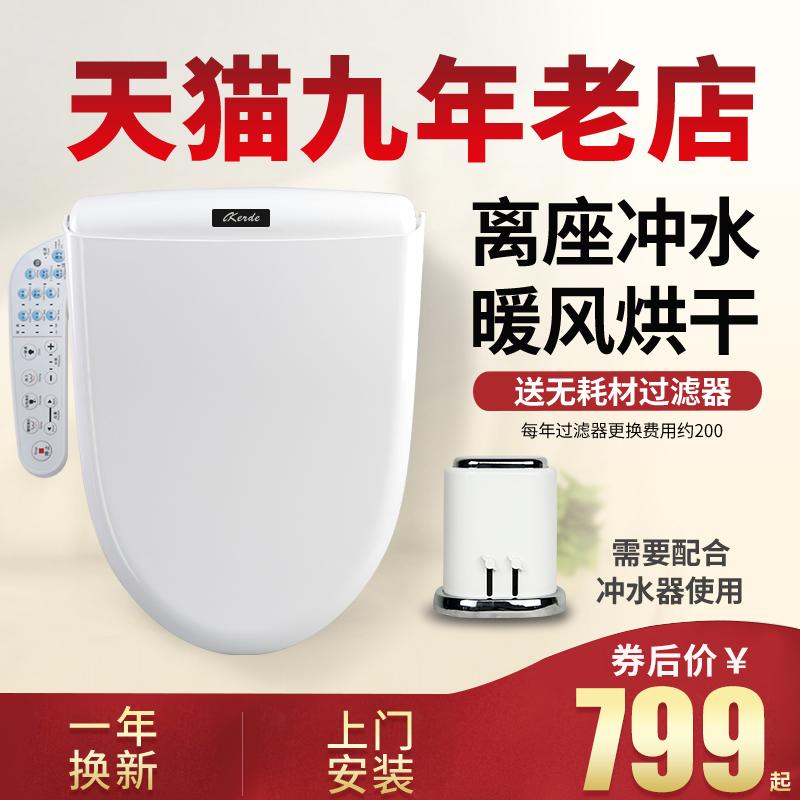 kerde智能马桶盖即热混合式全自动多功能家用冲洗烘干坐便器盖板