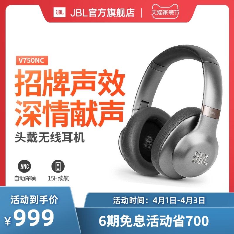JBL V750NC无线蓝牙头戴式耳机音乐降噪耳机