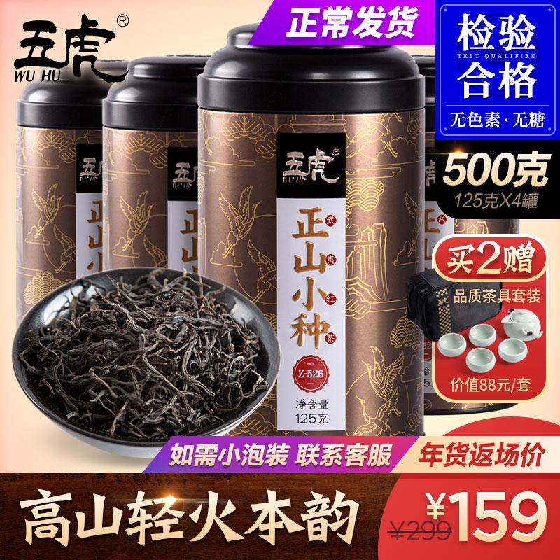 正山小种 红茶茶叶 特级正山小种浓香型罐装散装 五虎茶叶礼盒