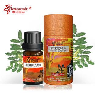繁花密码 阿曼乳香精油10ml 单方黑乳索马里绿乳紧致肌肤按摩精油