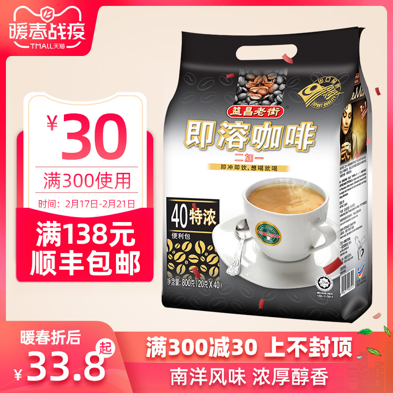 马来西亚原装进口益昌老街三合一特浓速溶咖啡粉800G 袋装咖啡