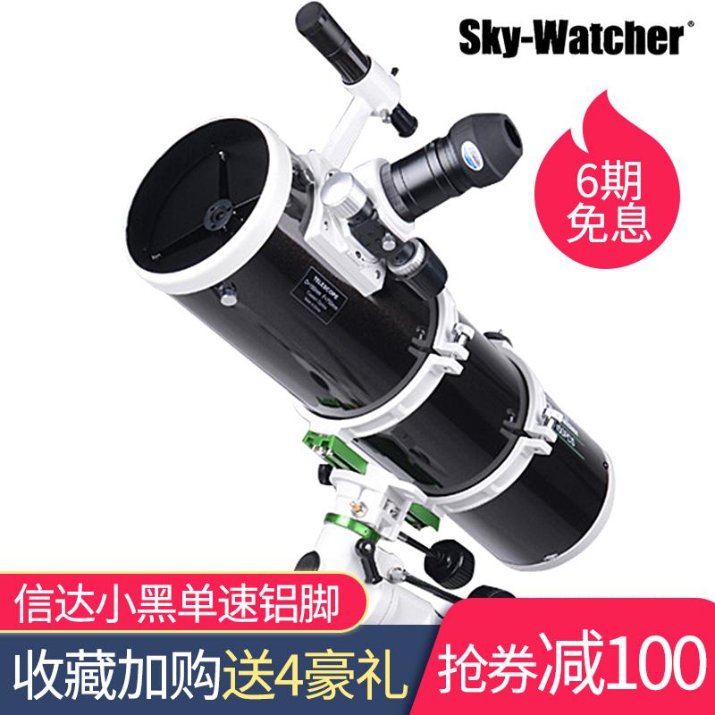 信达小黑天文望远镜单速铝脚150EQ高倍高清深空专业观星 选配铝箱