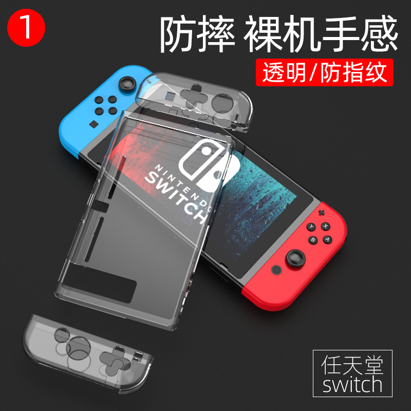 任天堂Switch主机保护壳nintendo游戏机保护水晶透明壳NS收纳包摇杆帽周边套装盒子钢化膜手柄配件分一体式壳满10元减2元