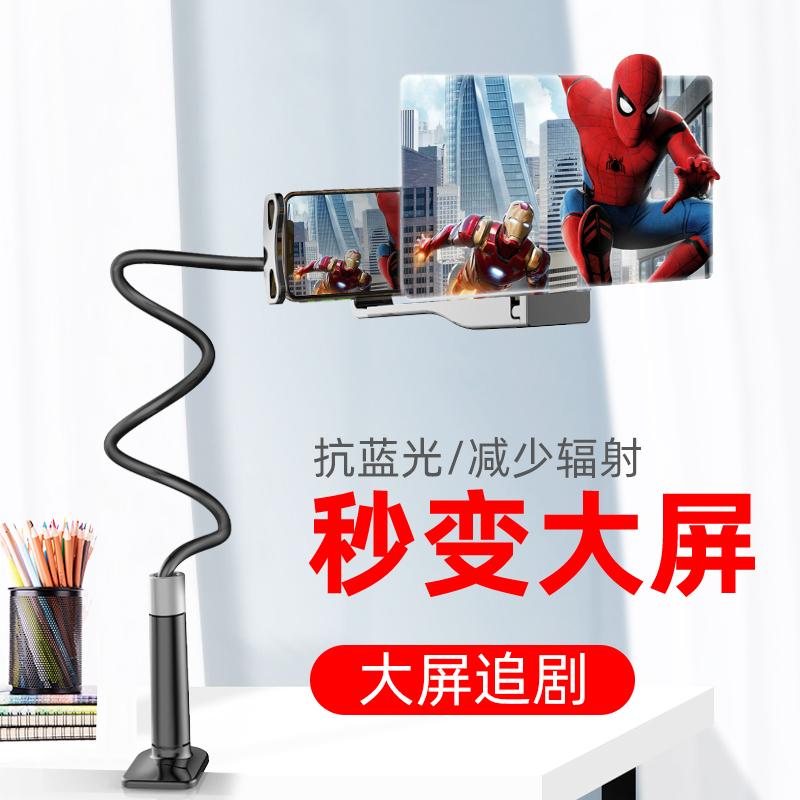 床头手机屏幕放大器镜高清投影3D桌面看追剧神器电影视频懒人支架