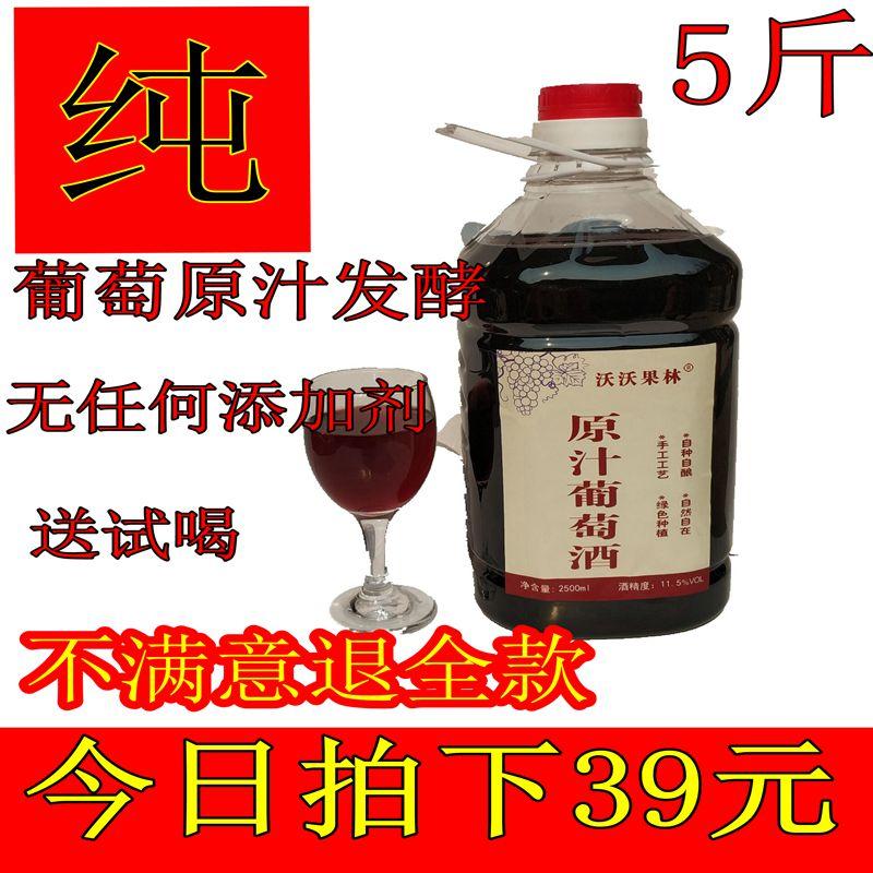 自酿葡萄酒农家自制红酒干红手工 甜酒女士红酒正品5斤包邮