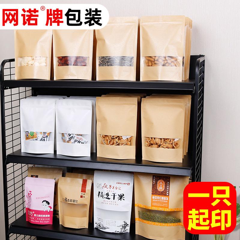 防水开窗牛皮纸袋食品自立袋茶叶自封口袋干果密封定制零食包装袋