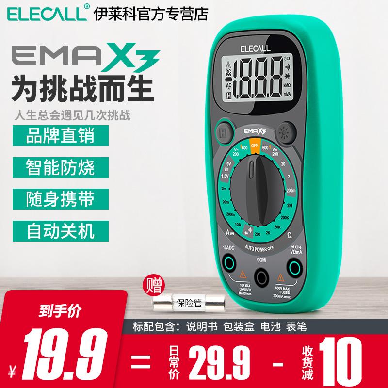 万用表数字高精度智能防烧小型便捷式全自动多功能维修电工万能表