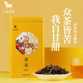 八马茶叶 君山黄茶2020新品茶叶茶树芽叶湖南特产自饮散茶罐装80g