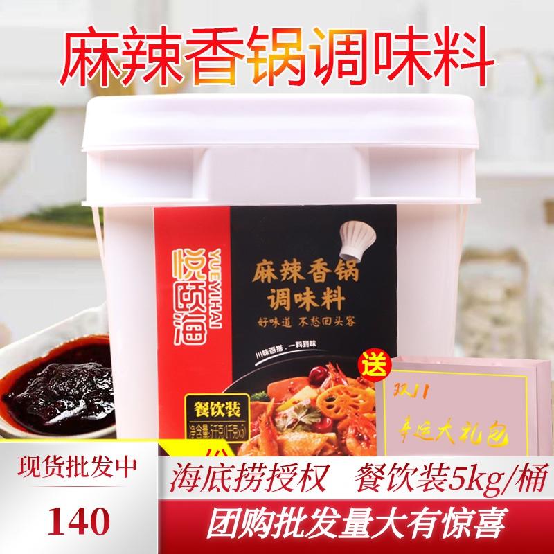 海底捞麻辣香锅底料5kg桶装餐饮商用火锅底料 麻辣香锅酱料 秘制