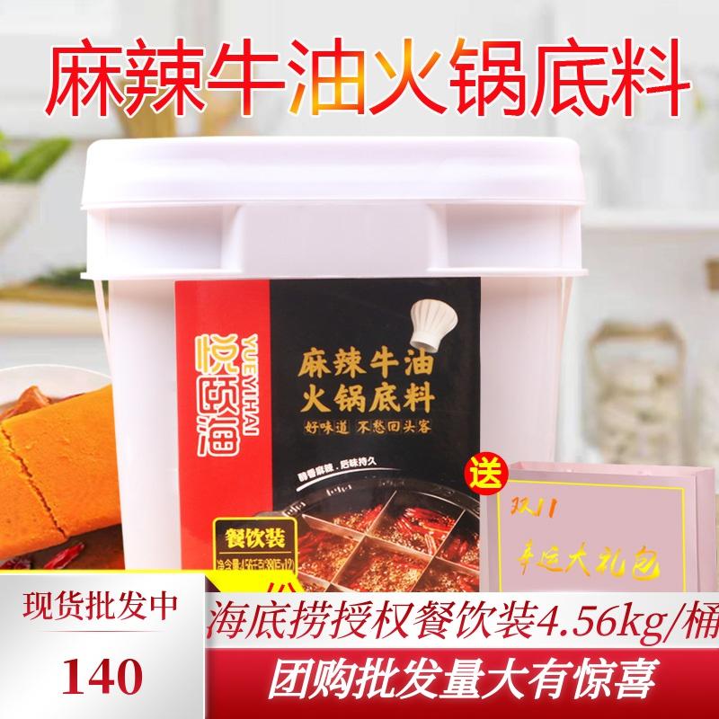 海底捞麻辣牛油火锅底料4.56kg餐饮装商用桶装串串麻辣烫调味料
